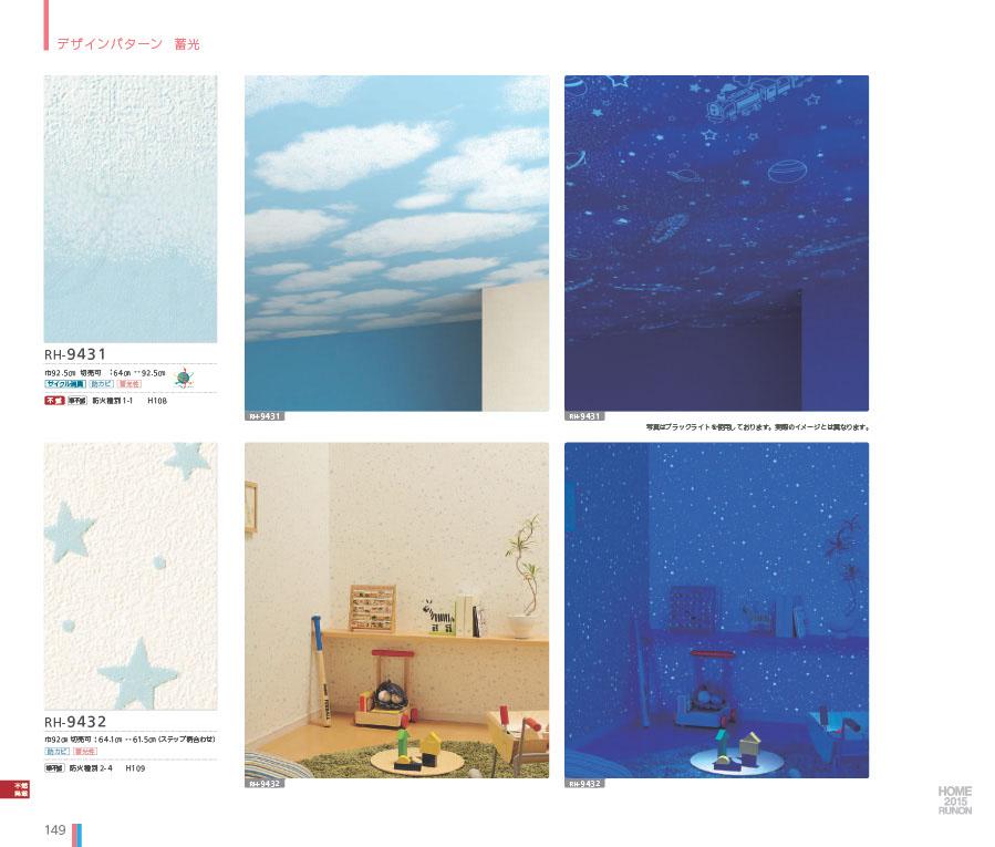光る壁紙2