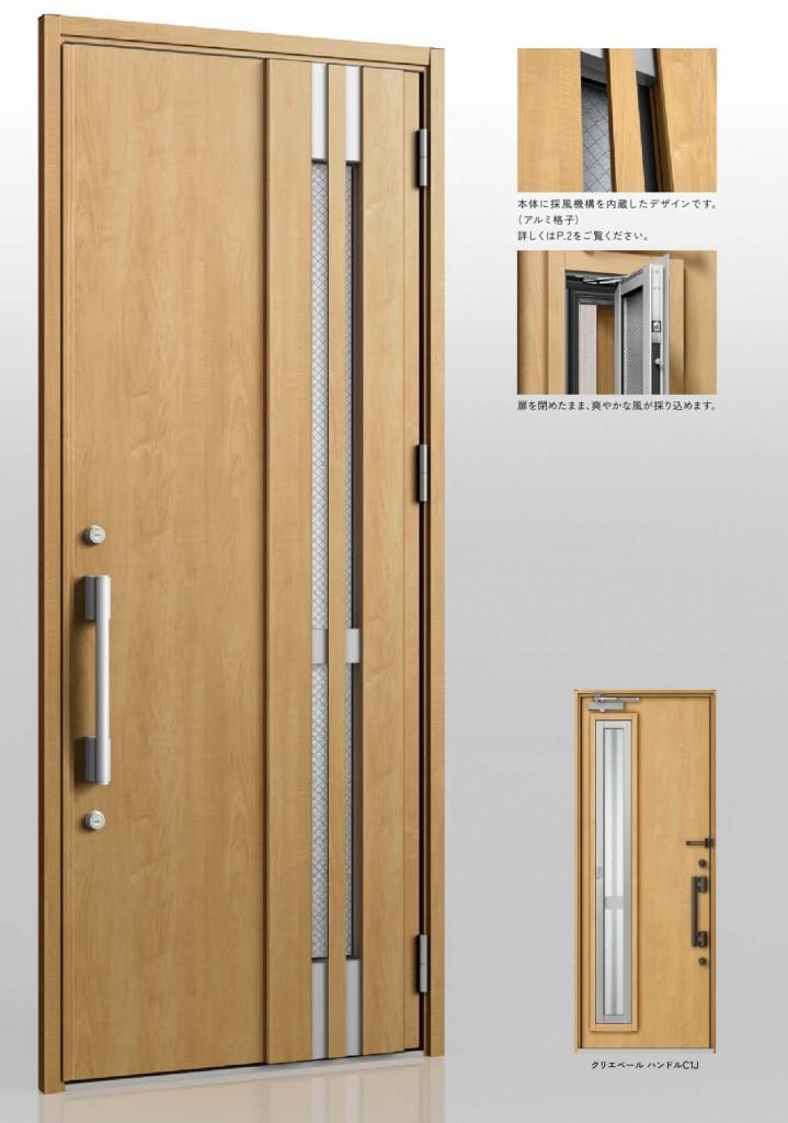 玄関ドア5